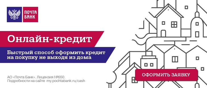 Кредит Почта Банка